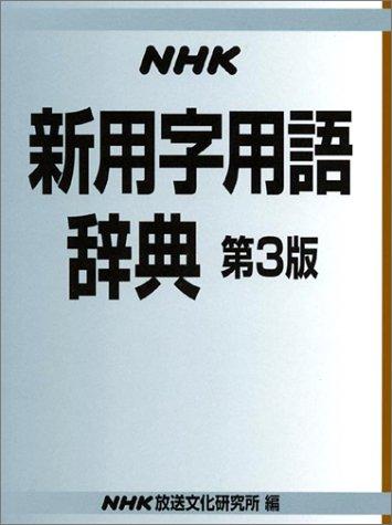 NHK 新用字用語辞典