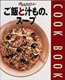 ご飯と汁もの、スープ (Orange page books―Cook book)