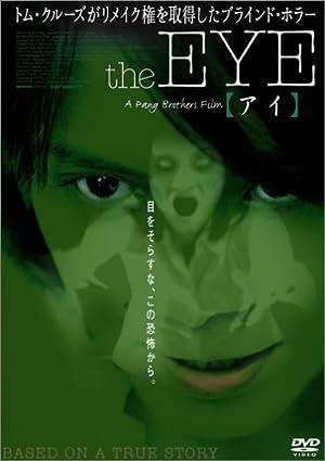 the EYE【アイ】廉価版 [DVD]