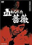 探偵神津恭介の殺人推理5~血ぬられた薔薇~ [DVD]