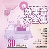 新・効果音大全集(30)
