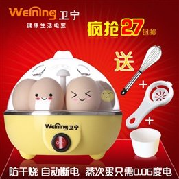 Genuine Wei Ning The 6 Egg Boiler Couple Egg Special Free Post Boiled Eggs, Automatic Power Off Explosion Models