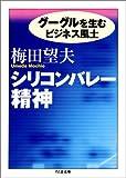 シリコンバレー精神 -グーグルを生むビジネス風土 (ちくま文庫)