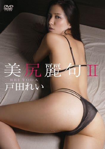 戸田れい/美尻麗句II [DVD]