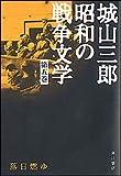 落日燃ゆ 城山三郎 昭和の戦争文学 第五巻 (城山三郎昭和の戦争文学)