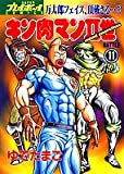キン肉マンII世(Second generations) (Battle11) (SUPERプレイボーイCOMICS)