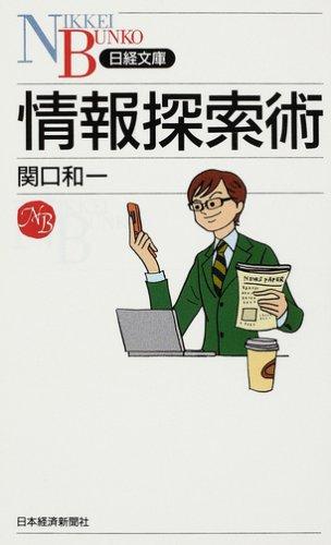 情報探索術 (日経文庫)