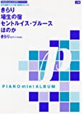 ピアノミニアルバム きらり/埴生の宿/セントルイスブルース/ほのか/きらり(チェロ+ピアノ)