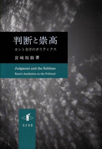 判断と崇高―カント美学のポリティクス (新潟大学人文学部研究叢書 (5))