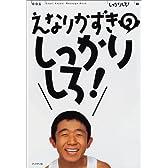 えなりかずきのしっかりしろ! (Enari Kazuki message book (001))
