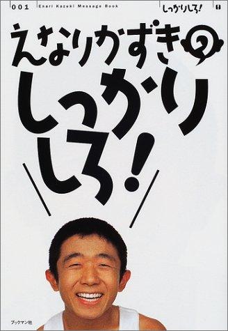 ���ʤ꤫�����Τ��ä��ꤷ��! (Enari Kazuki message book (001))