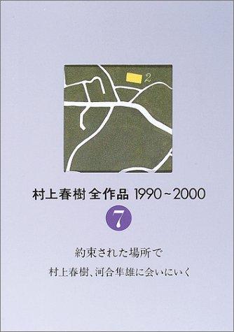 村上春樹全作品 1990~2000 第7巻 約束された場所で 村上春樹、