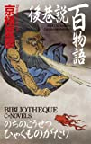 後巷説百物語 (C・NOVELS BIBLIOTHEQUE)