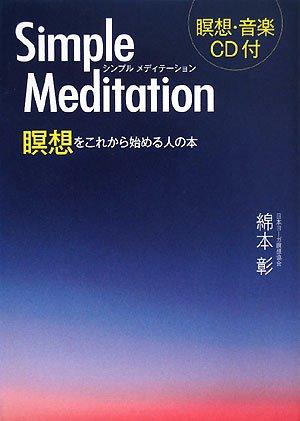 シンプルメディテーション―瞑想をこれから始める人の本