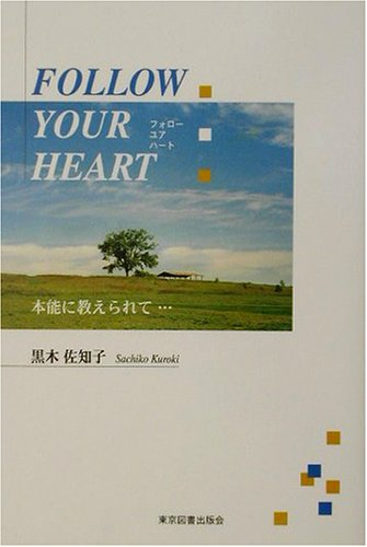 FOLLOW YOUR HEART―本能に教えられて…