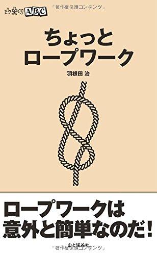 ちょっとロープワーク ~ロープワークは意外と簡単なのだ! ~