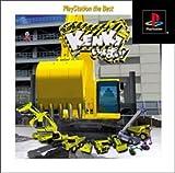 建設機械シミュレーター「KENKI」いっぱい ~免許をとってビルを建てよう!!~ PlayStation the Best