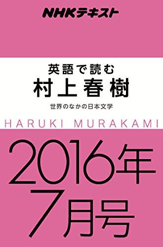 NHKラジオ 英語で読む村上春樹 世界のなかの日本文学 2016年7月号