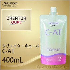 資生堂プロフェッショナル クリエイター キュール CーAT 400ml