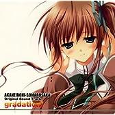Windows専用ゲーム「あかね色に染まる坂」オリジナルサウンドトラック