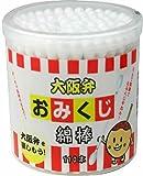 大阪弁おみくじ綿棒 110本入