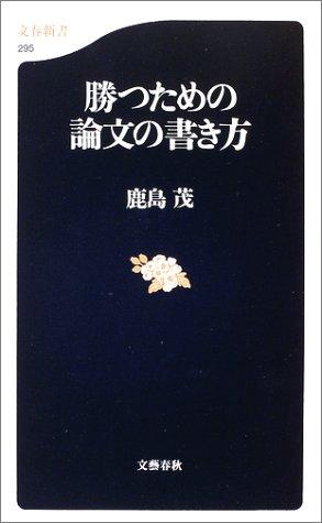 勝つための論文の書き方 (文春新書)