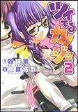 ツイてるカノジョ(2) (カドカワコミックスドラゴンJr)