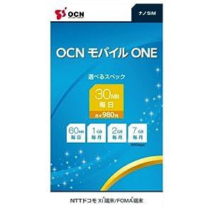 NTTコミュニケーションズ OCN モバイル ONE SIMパッケージ