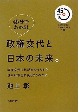 45分でわかる!政権交代と日本の未来。 (MAGAZINE HOUSE 45 MINUTES SERIES)