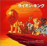 ライオン・キング — オリジナル・サウンドトラック (日本語版)