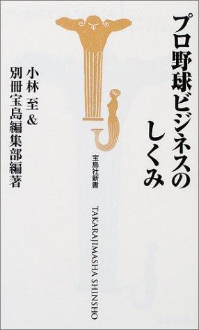 プロ野球ビジネスのしくみ (宝島社新書)