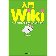 ���Wiki�\�݂�Ȃœ��e/�ҏW�ł���Web�̍�肩��