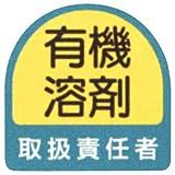 作業管理関係ステッカー 有機溶剤取扱責任者 851-42