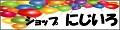 ショップ にじいろ★迅速配送★ 安心取引★古物商許可証 第541431502600号