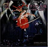 ミュージカルサクラ大戦~花咲く乙女 ― オリジナル・サウンドトラック