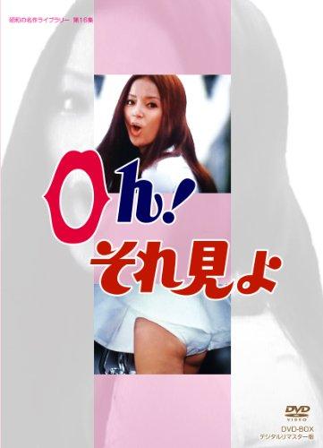 昭和の名作ライブラリー 第16集 Oh! それ見よ DVD-BOX デジタルリマスター版