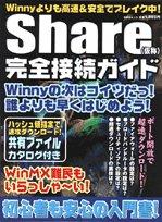 Share(仮称)完全接続ガイド―Winnyよりも高速&安全にお宝ダウンロード!! (祥伝社ムック)
