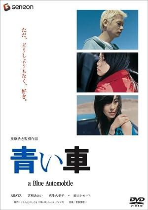 青い車 プレミアム・エディション [DVD]
