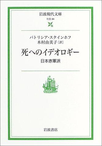 死へのイデオロギー―日本赤軍派― (岩波現代文庫―社会)