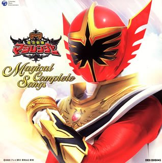 Magiranger-Complete Song Collection [SOUNDTRACK] [IMPORT]