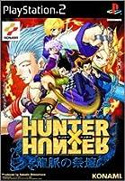 Hunter×Hunter 龍脈の祭壇