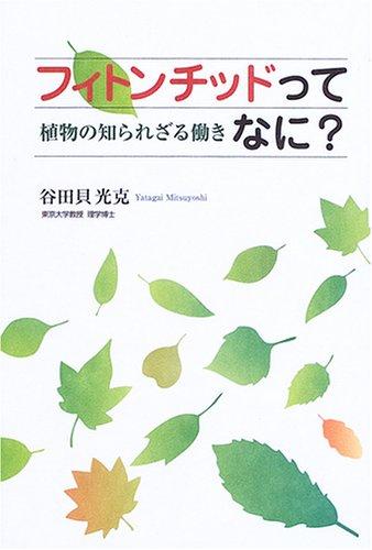 フィトンチッドってなに?―植物の知られざる働き
