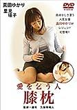泣けるエロスシリーズ 膝枕 愛を乞う人 [DVD]