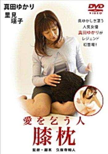 「膝枕」は攻守最強だと何度言えばわかるのかね!? - 私の戦闘力は53万マイクロです