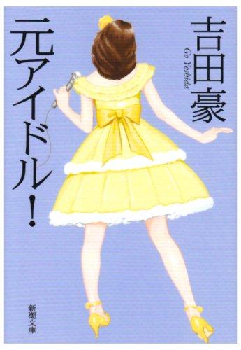 元アイドル! (新潮文庫)
