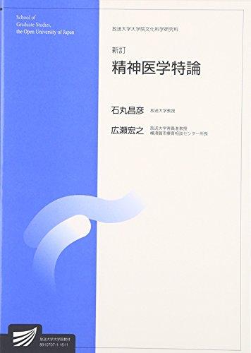精神医学特論 (放送大学大学院教材)