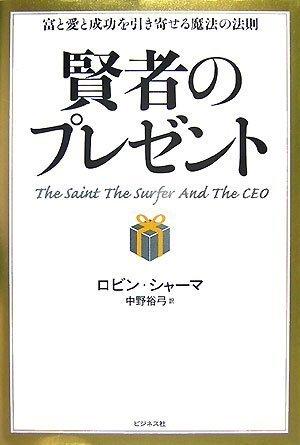 賢者のプレゼントー富と愛と成功を引き寄せる魔法の法則