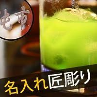名入れ 焼酎 ロックグラス & コースター ギフトセット イタリア製 高級グラス