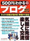 500円でわかるブログ—ネットで情報が集まる!仲間ができる!