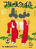 フリースタイル (Vol.5)特集:特集 「久世さんのドラマ。 」